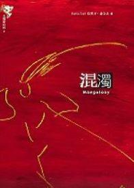 2006〈混濁〉麥田出版