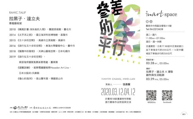 2020新藝獎_參差的平行_酷卡-邀請藝術家-12